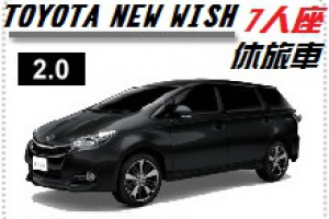 TOYOTA NEW WISH (7人座休旅車)